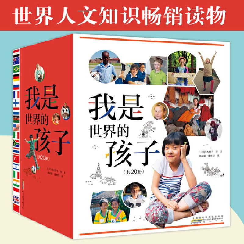 我是世界的孩子(共20册,用真实的照片、平实的文字记录孩子们的学校生活、家庭生活、日常娱乐等,还介绍各个国家独有的美景、美食、风俗、文化,一起和世界各地的孩子交朋友吧!) 偕成社人文知识畅销读物。看书游世界,和全球各地孩子交朋友!20个不同国家的孩子,近3000张实拍照片,约15万字生动记录,真实呈现世界各地普通孩子的学习、娱乐、生活,以及各国美景、美食、风俗、文化。