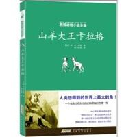 西顿动物小说全集:山羊大王卡拉格 (加)西顿,阿卡狄亚 9787533669553