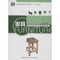 家具胶黏剂实用技术与应用 中国轻工业出版社