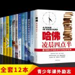 全套12册没伞的孩子必须努力奔跑 青春励志读本青少年积极心态养成书 影响孩子一生的励志书10本十本书 你不努力没人能给