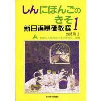新日语基础教程(1)(教师)(新日本�Zの基�A)