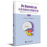 Johnston头影测量技术图解手册(第2版)