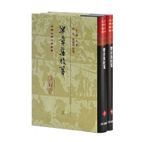乐章集校笺(精)(全二册)(中国古典文学丛书)
