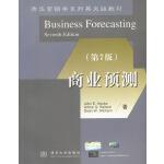 清华营销学影印教材 商业预测(第7版)