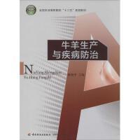 牛羊生产与疾病防治 中国轻工业出版社