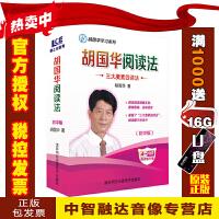 胡国华阅读法 初中版 三大要素四读法(4DVD+训练手册)视频讲座光盘碟片