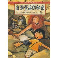 时间之旅系列 岩洞壁画的秘密