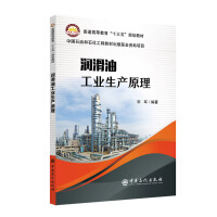 润滑油工业生产原理