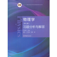物理学(第七版)习题分析与解答