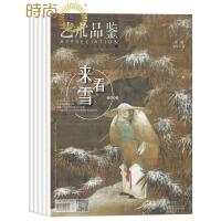 艺术品鉴 艺术收藏期刊2018年全年杂志订阅新刊预订1年共12期7月起订