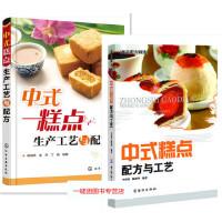 中式糕点配方与工艺+中式糕点生产工艺与配方 中式糕点面团馅料制作方法书籍 操作步骤全解 中式美食小吃制作书 早餐糕点厨