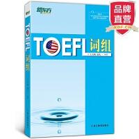 [包邮]TOEFL词组 托福 王玉梅 包凡一【新东方专营店】