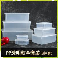 保鲜盒塑料密封盒储物长方形带盖商用大容量冰箱冷藏食品收纳盒子收纳盒储物盒 PP透明款全套装 8件套