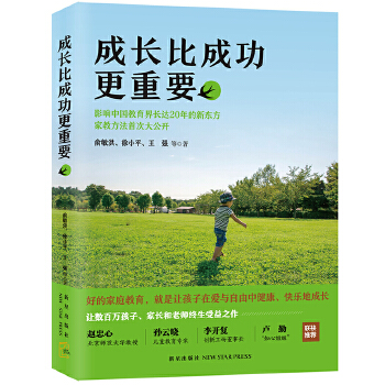 成长比成功更重要(pdf+txt+epub+azw3+mobi电子书在线阅读下载)