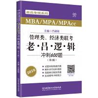 2018老吕 MBA/MPA/MPAcc 管理类、经济类联考 老吕逻辑冲刺600题 第2版 可搭配英语二 199管理类
