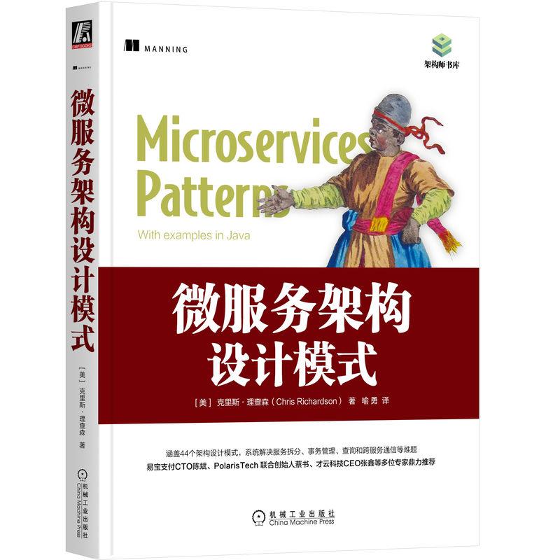 微服务架构设计模式 世界十大软件架构师之一、微服务架构先驱Chris Richardson亲笔撰写,豆瓣评分9.6。示例代码使用Java语言和Spring框架。帮助你设计、实现、测试和部署基于微服务的应用程序