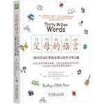 父母的语言:3000万词汇塑造更强大的学习型大脑