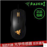 Razer/雷蛇 Krait 金环蛇2013版 电竞游戏鼠标 6400dpi 4G光学传感器 全新盒装正品行货