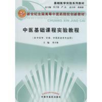 中医基础课程实验教程 中国中医药出版社