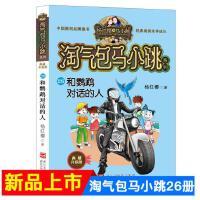 正版淘气包马小跳第26册 和鹦鹉对话的人典藏升级版杨红樱系列书马小跳系列单本第26 儿童文学书