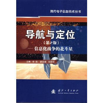 导航与定位-信息化战争的北斗星(第2版)