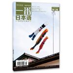 一番日本语 2019年5月 月刊 配日文音频 全彩印刷