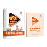 曲一线 高二 英语完形填空与阅读理解 150+50篇 53英语N合1组合系列图书 五三(2021)