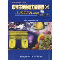 中学生英语听力新视野・2