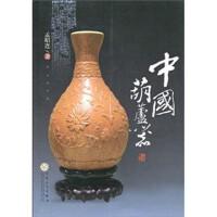 中国葫芦器