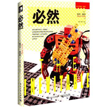 必然尼古拉·尼葛洛庞帝互联网启蒙读物《数字化生存》20周年再版 当当网独家预售