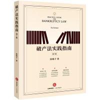 破产法实践指南 (第2版)