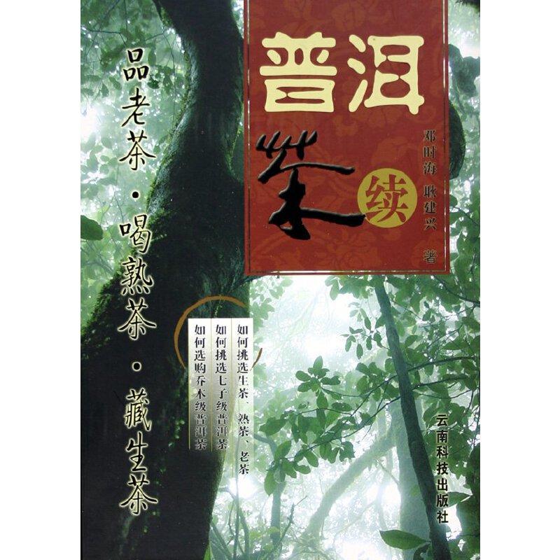 【XSM】普洱茶续 邓时海,耿建兴 云南科技出版社 9787541622052