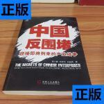 【二手旧书9成新】中国反围堵:迎接即将到来的产业战争 /萧三匝