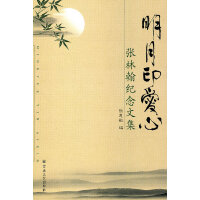 明月印爱心――张林翰纪念文集