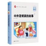 中外发明家故事 小学语文新课标必读丛书 彩绘注音版