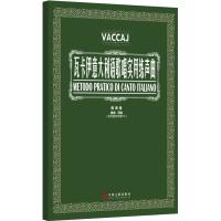 瓦卡伊意大利语歌唱实用练声曲