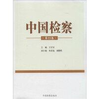 中国检察(23)