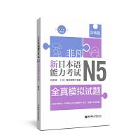 非凡.新日本语能力考试.N5全真模拟试题(赠音频)