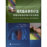 现代临床整骨疗法:骨骼和软组织操作技法图谱 (美)尼科拉斯