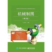 【新书店正版】机械制图(第2版)王新年电子工业出版社9787121319631