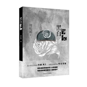 黑白男女--2015中国好书 叙写底层百姓的悲喜人生,展现美好醇厚的人间真情