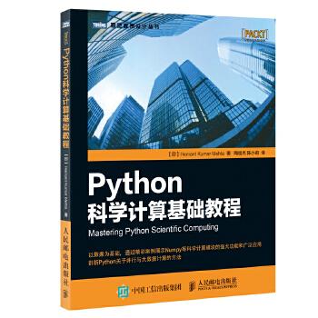 Python科学计算基础教程(pdf+txt+epub+azw3+mobi电子书在线阅读下载)