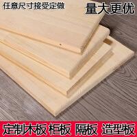 定制做实木一字隔板置物架墙上厨房墙壁衣柜搁板层板木板松木书架