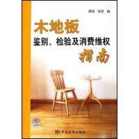 【二手旧书8成新】木地板鉴别检验及消费维权指南 高杨 中国标准 9787506645171