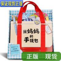 我妈妈的手提包 /徐超 长江少年儿童出版社