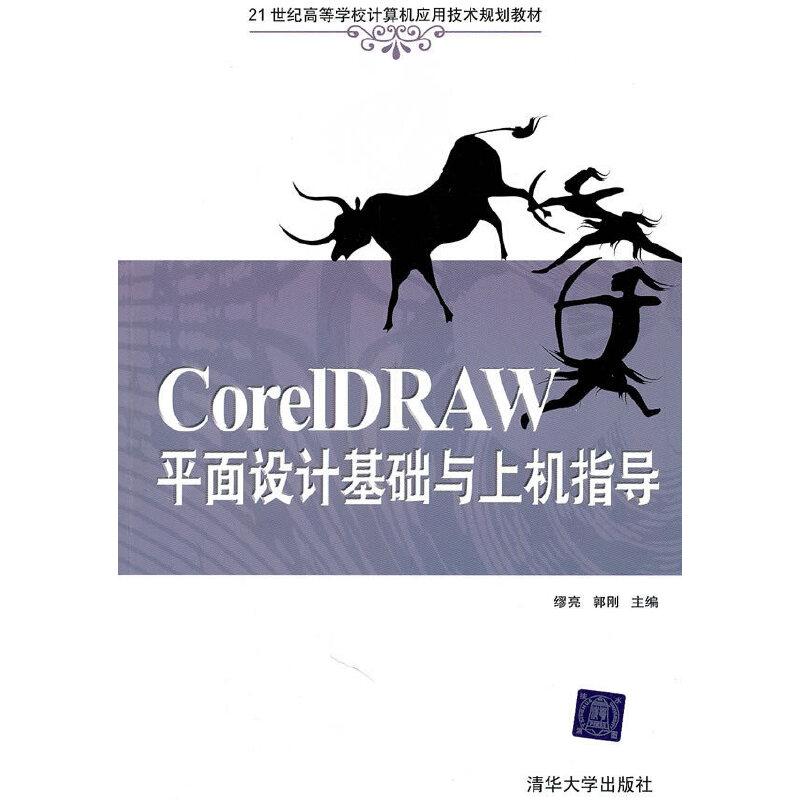 CorelDRAW平面设计基础与上机指导(配光盘)(21世纪高等学校计算机应用技术规划教材)