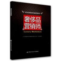 奢侈品营销师――职业技能培训鉴定教材