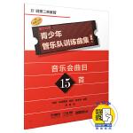青少年管乐队训练曲集・基础1(降B调第二单簧管) 原版引进图书