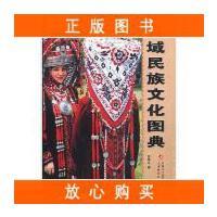 【二手旧书9成新】]西域民族文化图典 郭晓东 新疆美术摄影 9787546947747