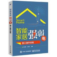 正版书籍 智能家居强弱电施工操作技能 周志敏著 电子工业出版社 9787121325410